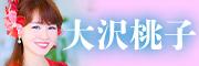 大沢桃子「命の道/愛の魔法」