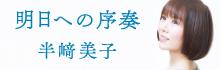 半﨑美子「明日への序奏」