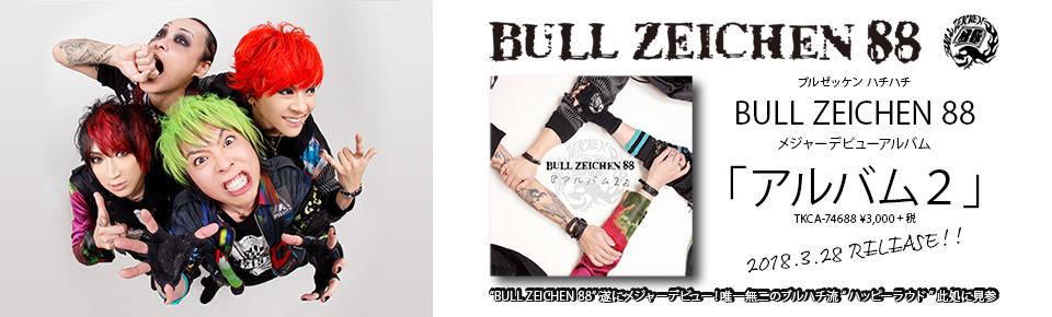 BULL ZEICHEN 88「アルバム2」
