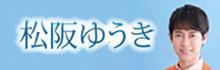 松阪ゆうき「俺の空」