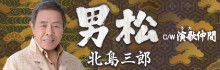 北島三郎「男松」