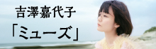吉澤嘉代子「ミューズ」