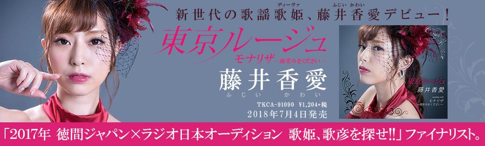藤井香愛「東京ルージュ」