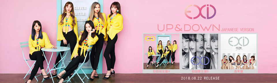 EXID「UP&DOWN[JAPANESE VERSION]」