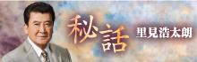 里見浩太朗「秘話/リラの女」
