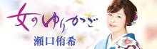 瀬口侑希「女のゆりかご」