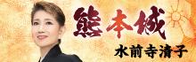 水前寺清子「熊本城/人生これから」