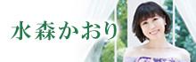 水森かおり「歌謡紀行17~水に咲く花・支笏湖へ~」