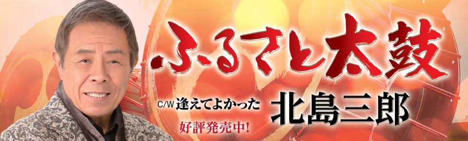北島三郎「ふるさと太鼓」