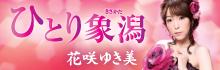 花咲ゆき美「ひとり象潟」