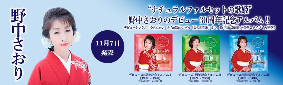 野中さおり「デビュー 30周年記念企画アルバム」