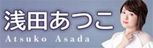 浅田あつこ「いさりび鉄道」