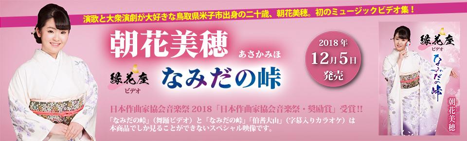朝花美穂「縁花座ビデオ「なみだの峠」」