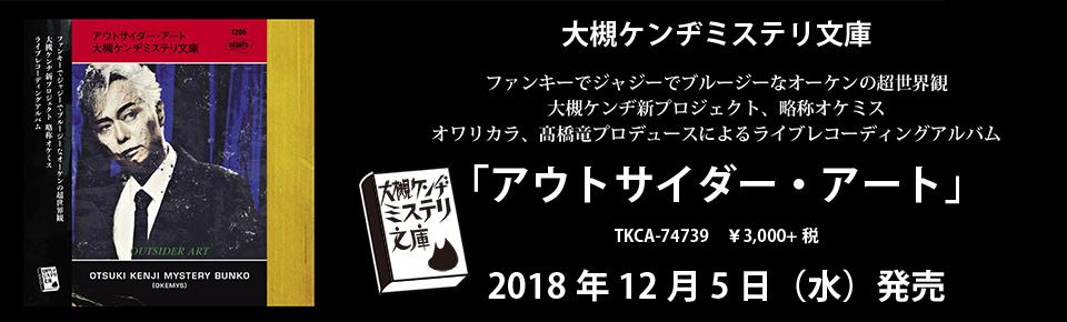 大槻ケンヂミステリ文庫「アウトサイダー・アート」