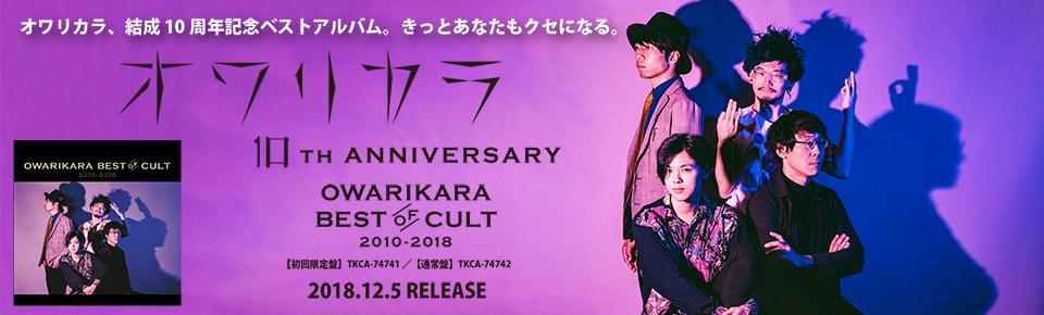オワリカラ「OWARIKARA BEST OF CULT 2010-2018 ~オワリカラの世界~」