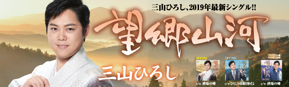 三山ひろし「望郷山河」