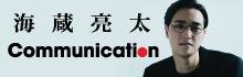 海蔵亮太「Communication」