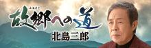 北島三郎「故郷への道」