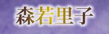 森若里子「女の源氏物語」