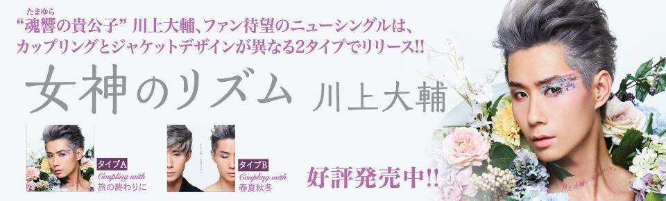 川上大輔「女神のリズム」