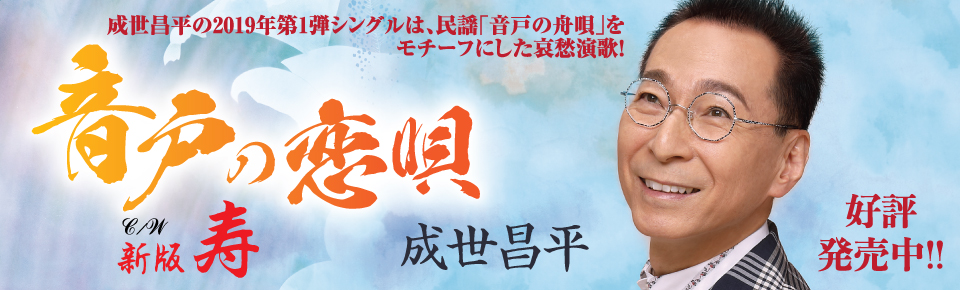 成世昌平「音戸の恋唄」