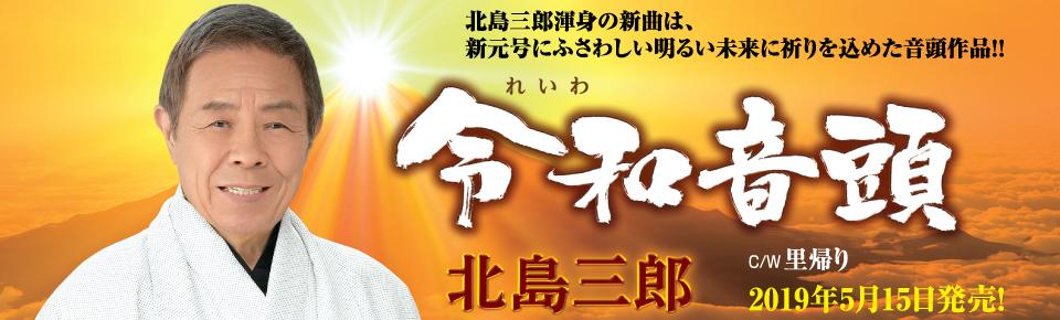 北島三郎「令和音頭/里帰り」