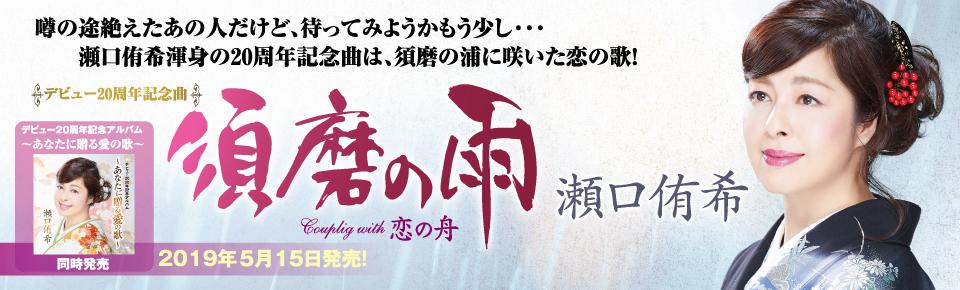 瀬口侑希「須磨の雨」