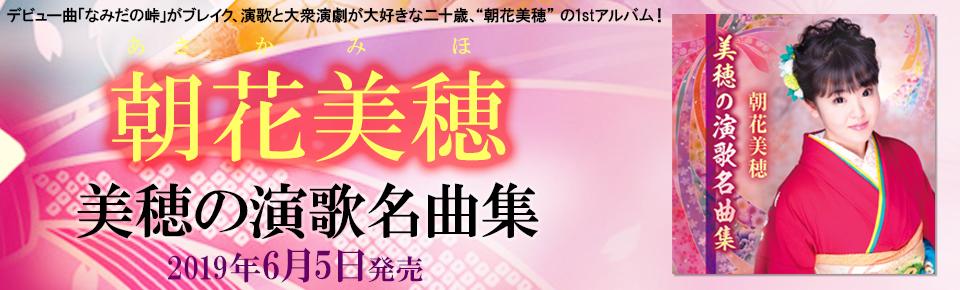 朝花美穂「美穂の演歌名曲集」