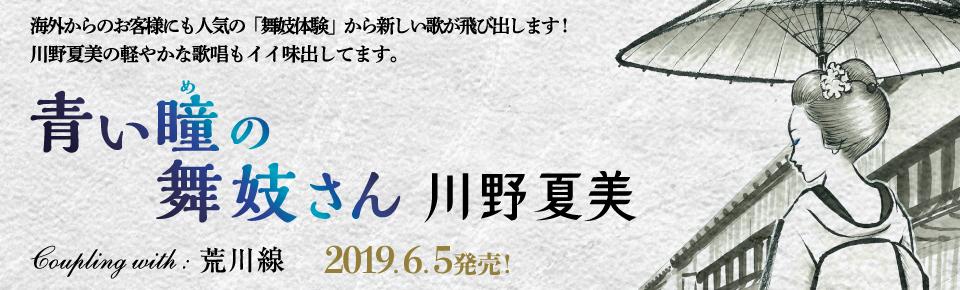 川野夏美「青い瞳の舞妓さん」