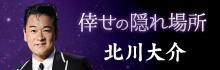 北川大介「倖せの隠れ場所」
