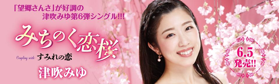 津吹みゆ「みちのく恋桜」
