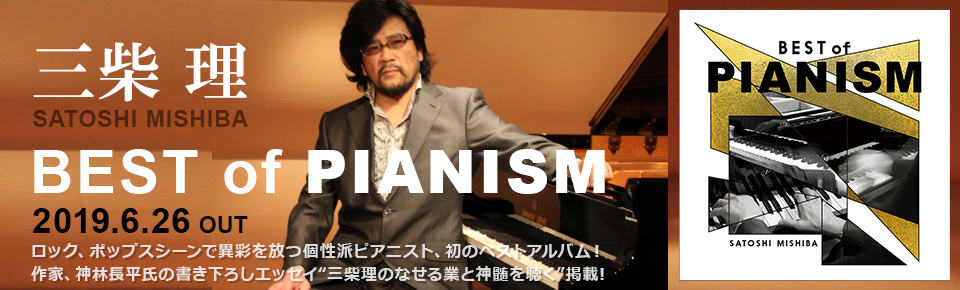 三柴理「BEST of PIANISM」