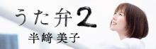 半﨑美子「うた弁2」
