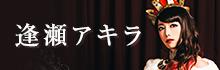 逢瀬アキラ「Vandalism:red」