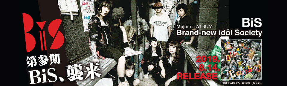 BiS「Brand-new idol Society」
