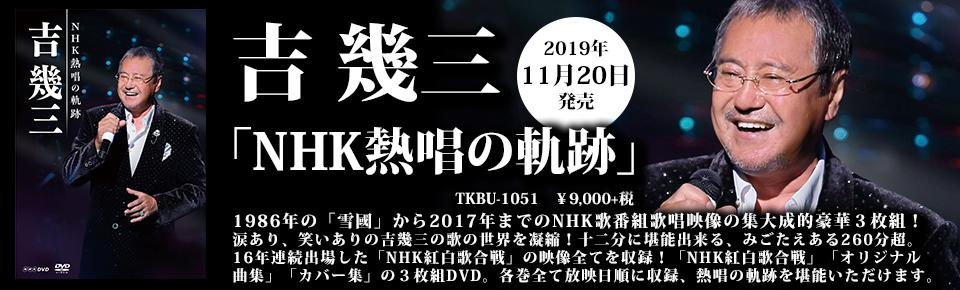 吉幾三「吉幾三 NHK熱唱の軌跡」