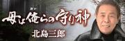 北島三郎「母は俺らの守り神」