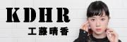 工藤晴香「KDHR」