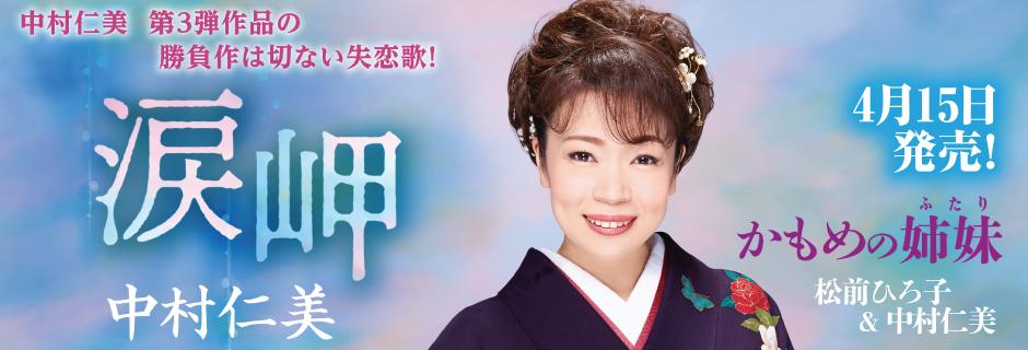 中村仁美「涙岬」