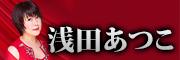 浅田あつこ「米原の雪」