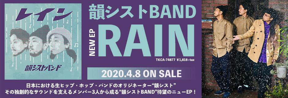 韻シストBAND「RAIN」
