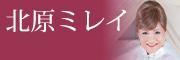 北原ミレイ「北原ミレイ大全集~歌手生活50周年記念アルバム~」