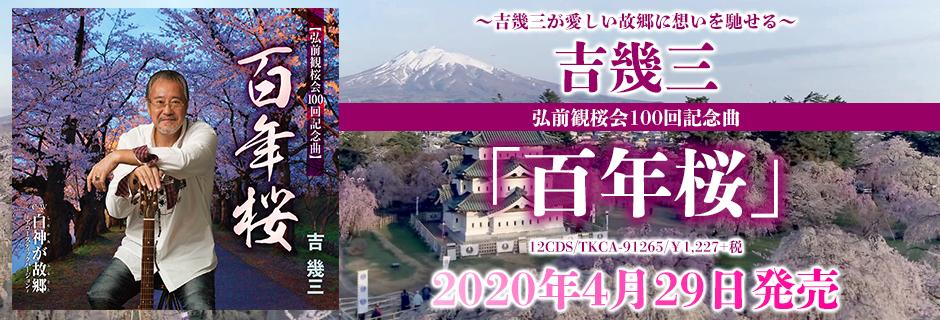 吉幾三「百年桜」