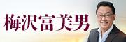 梅沢富美男「ノスタルジア」