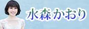 水森かおり「瀬戸内小豆島」