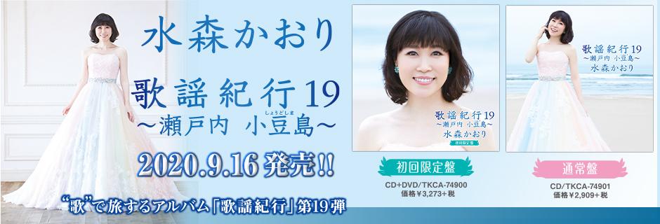 水森かおり「歌謡紀行19~瀬戸内 小豆島~」