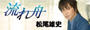 松尾雄史「流れ舟/バラの傷あと」