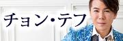 チョン・テフ「冷たい雨」