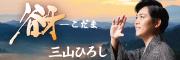 三山ひろし「谺-こだま/一献歌」