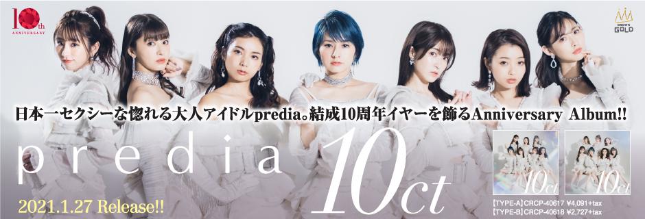 predia「10ct」
